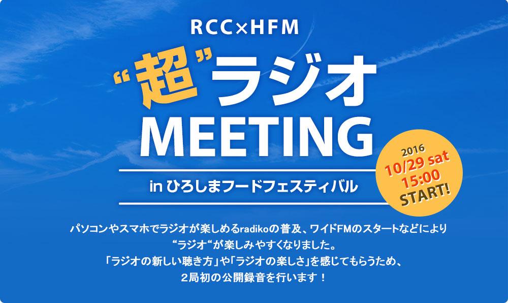 """RCC×HFM """"超""""ラジオMEETING inひろしまフードフェスティバル"""