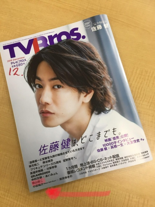 Amazon.co.jp: 【Amazon.co.jp 限定】TV Bros.2020年6 ...