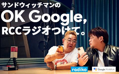 サンドウィッチマンの OK Google RCCラジオつけて。