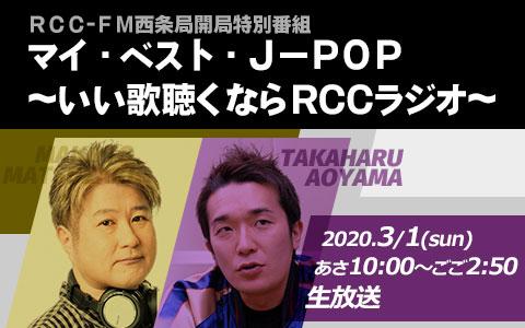 RCC-FM西条局開局特別番組 「マイ・ベスト・J-POP~いい歌聴くならRCCラジオ~」