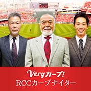 Veryカープ!RCCカープナイター、デーゲーム中継 (火~日)