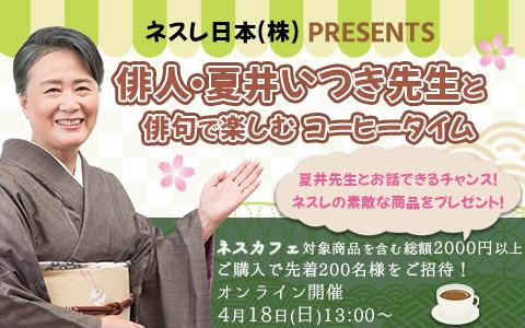 ネスレ日本(株) PRESENTS 俳人・夏井いつき先生と俳句で楽しむコーヒータイム