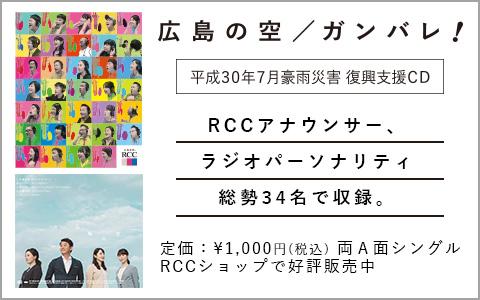 平成30年7月豪雨災害 復興支援CD「広島の空/ガンバレ!」