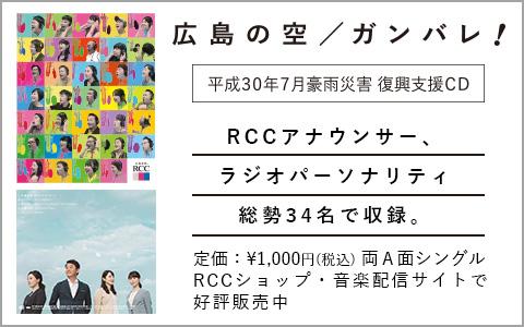平成30年7月豪雨災害 復興支援CD「広島の空/ガンバレ!」・音楽配信