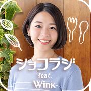 ショコラジ feat Wink