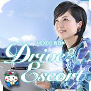 NEXCO西日本 Drive Escoet