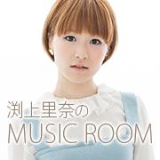 渕上里奈のMUSIC ROOM