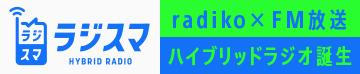 民放連ラジスマキャンペーン