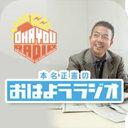 RCCラジオ | RCC中国放送 AM1350...