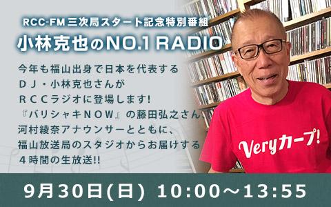 小林克也のNO.1 RADIO