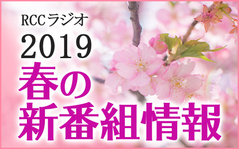 2019春の新番組情報