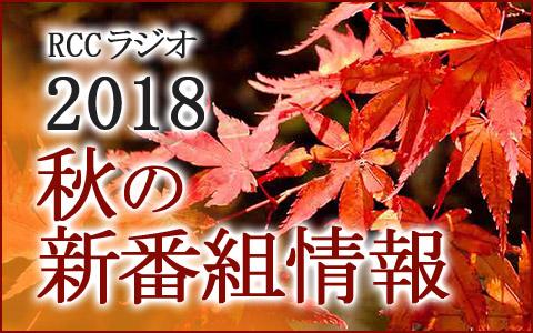 RCCラジオ2018秋の新番組