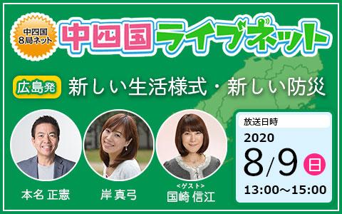 特設サイト「広島発 新しい生活様式・新しい防災」