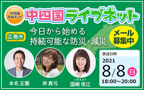第3回広島市防災セミナー