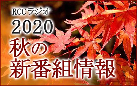 2020RCCラジオ秋の番組情報