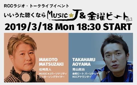 RCCラジオ・トークライブイベントいいうた聴くなら MUSIC★J&金曜ビート VOL.2