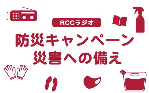 RCCラジオ 防災キャンペーン ~災害への備え~