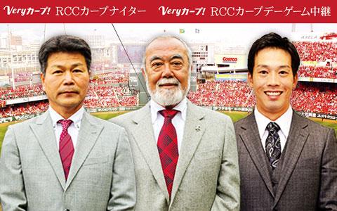 Veryカープ!RCCカープナイター デーゲーム中継