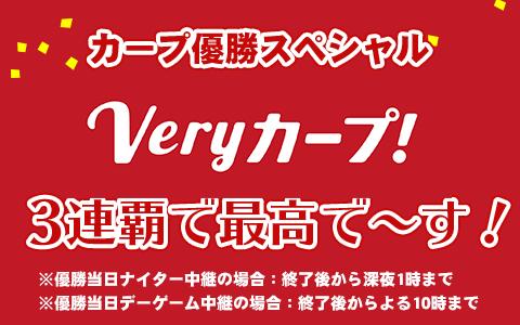 カープ優勝スペシャル 今夜はVeryカープ 3連覇で最高でーす!