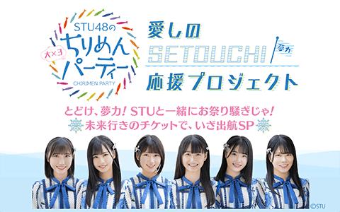 STU48のちりめん大×3パーティー!愛しのSETOUCHI応援プロジェクト ~とどけ、夢力!STUと一緒にお祭り騒ぎじゃ!未来行きのチケットで、いざ出航SP~