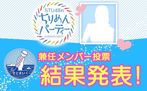 STU48のちりめんパーティー緊急企画