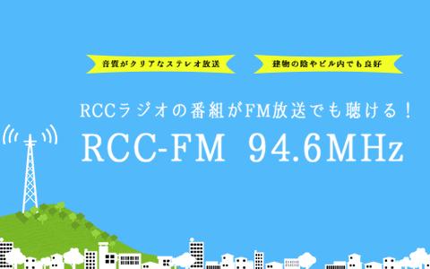 2020年3月1日 RCC-FM 西条中継局 開局