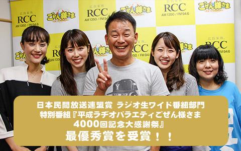 特別番組『平成ラヂオバラエティごぜん様さま 4000回記念大感謝祭』最優秀賞を受賞