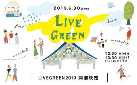 2019 LIVEGREEN開催決定!