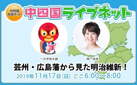 中四国ライブネット 芸州・広島藩から見た明治維新!