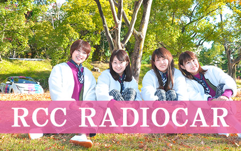 RCCラジオカー
