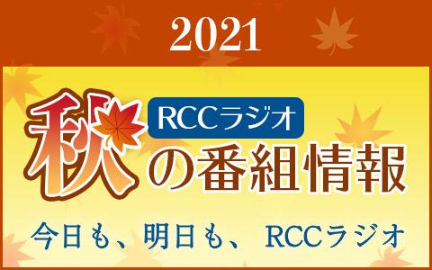 RCCラジオ秋の番組情報