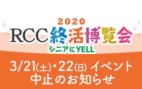 RCC終活博覧会 シニアにYELL 中止のお知らせ