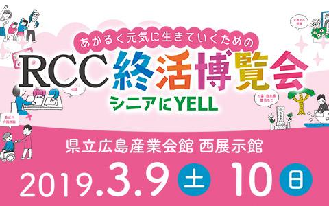 RCC終活博覧会