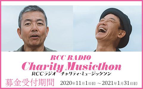 RCC ラジオ・チャリティ・ミュージックソン