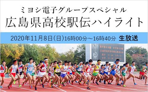 ミヨシ電子グループ 広島県高校駅伝ハイライト