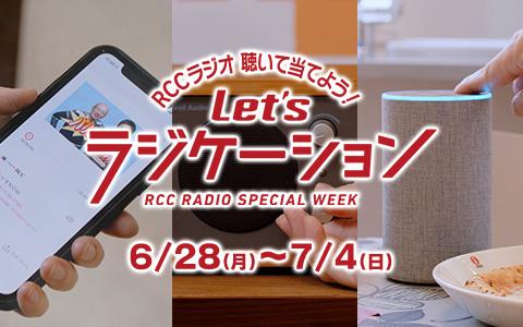 RCCラジオスペシャルウィーク